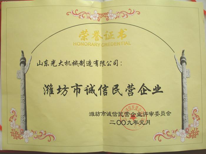 潍坊市诚信民营企业