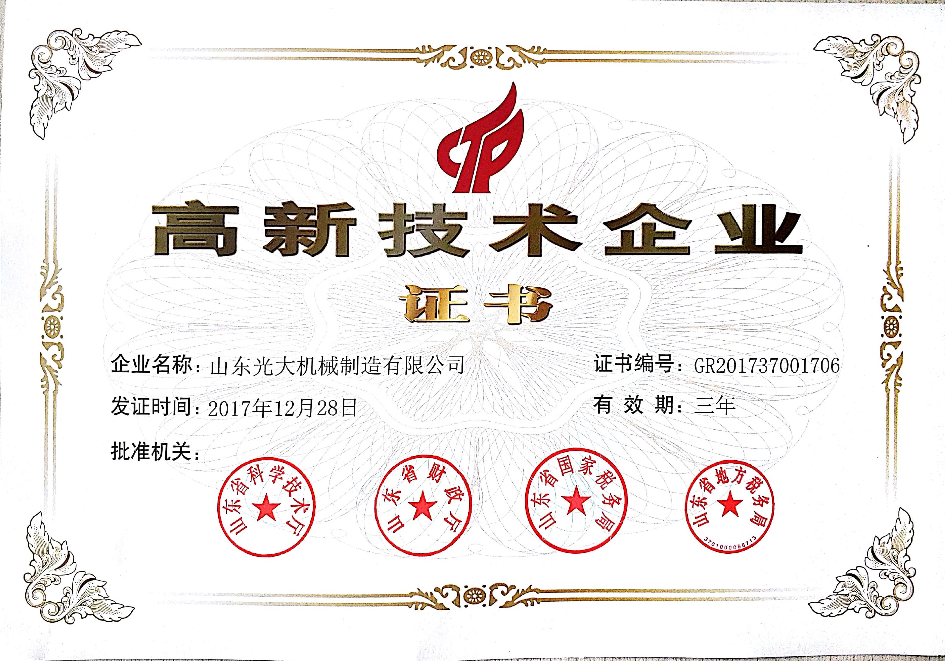 2017 高新技术企业证书
